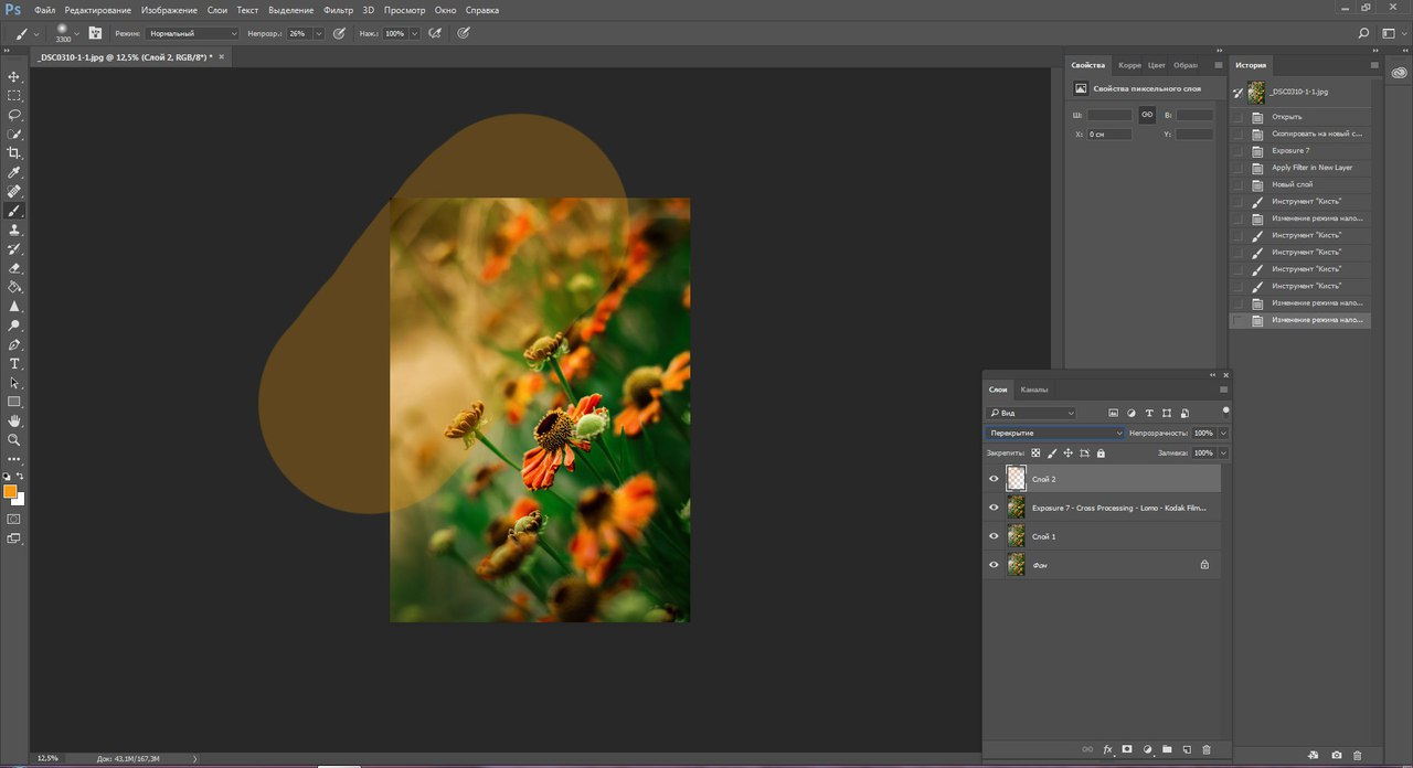 Как сделать осеннюю картинку с насыщенными цветами