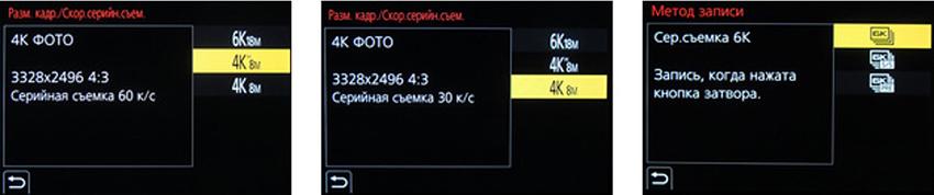 Заслуживает внимание серийная съемке с разрешением 6К и 4К
